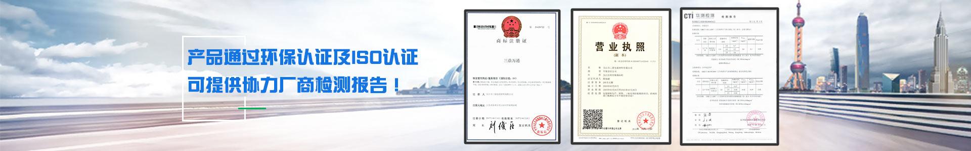 三鼎产品通过环保认证和ISO认证