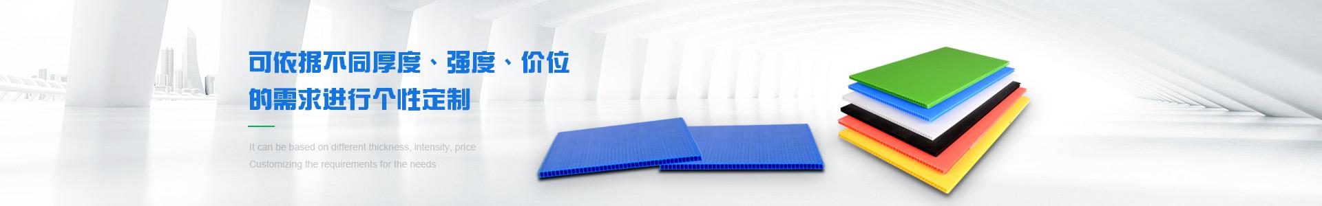 中空板 可依据不同厚度、强度、价位需求个性定制