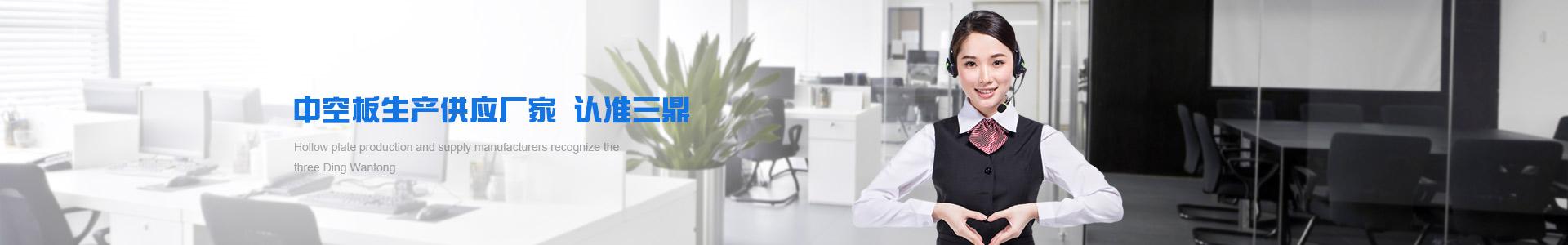中空板生产供应厂家 认准三鼎
